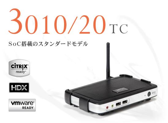 Dell Wyse 3010TC シンクライアント - アセンテック