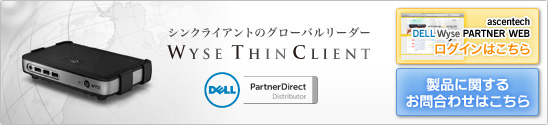 Dell Wyse C10LE ThinClient - アセンテック